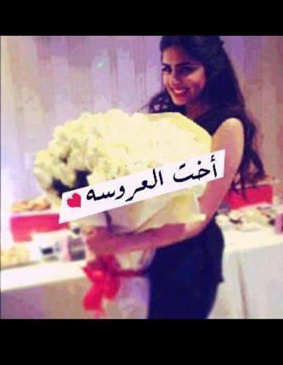 بالصور صور مكتوب عليها اخت العروسه , فرحه اخت العروسه 2883 2