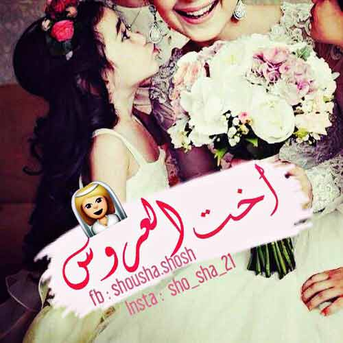 بالصور صور مكتوب عليها اخت العروسه , فرحه اخت العروسه 2883 9