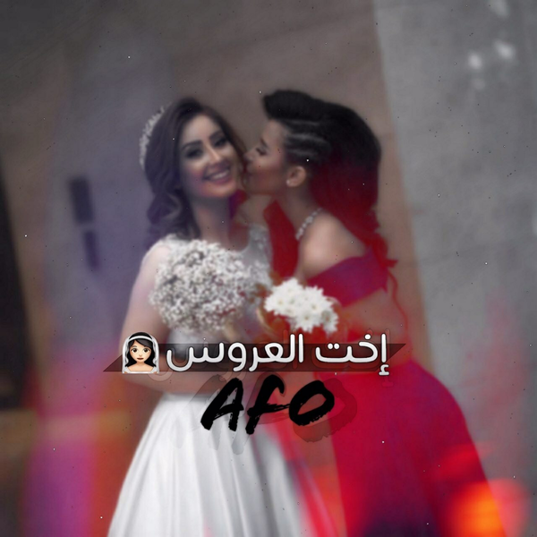 بالصور صور مكتوب عليها اخت العروسه , فرحه اخت العروسه 2883