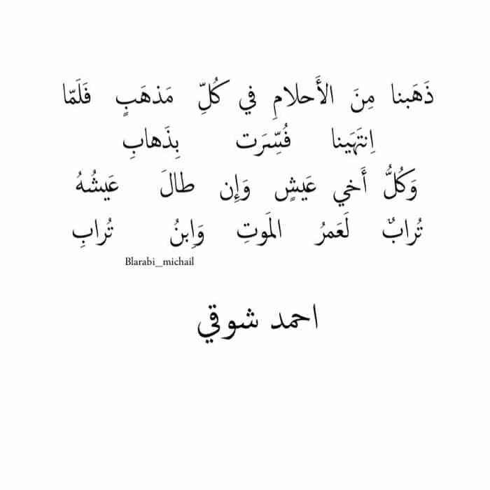 صور شعر احمد شوقي , ابيات من امير الشعراء
