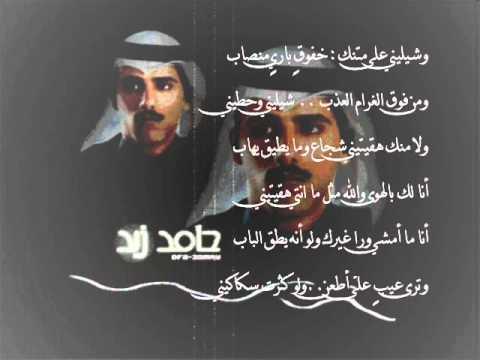 صورة شعر حامد زيد , اجمل ما قاله حامد زين 2899 4