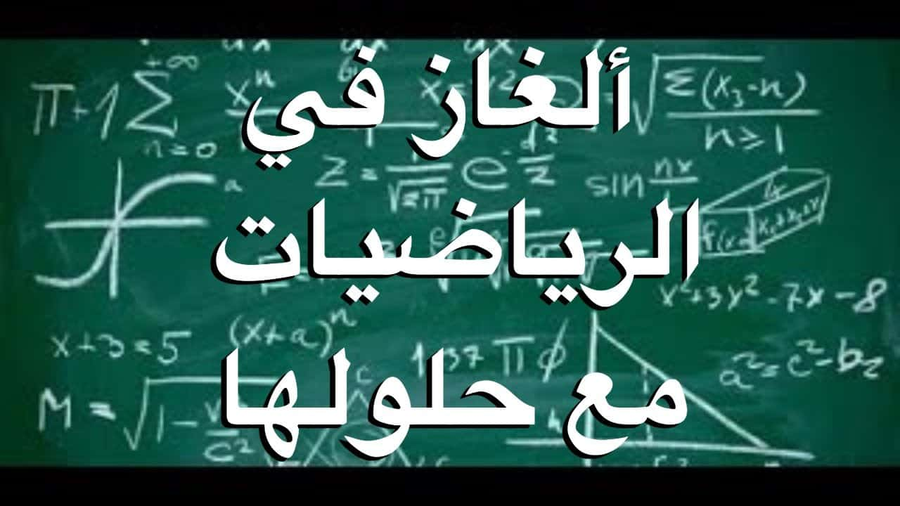صوره الغاز رياضيات سهلة مع الحل , قوى مهاراتك االعقليه