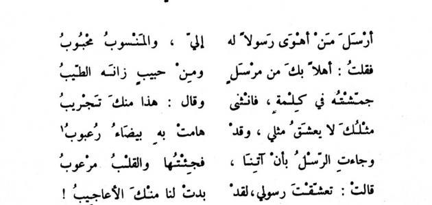 بالصور شعر غزل فاحش قصير , اجمل اشعار الغزل الصريح 2909 10