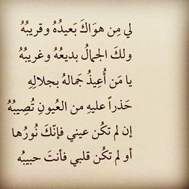 بالصور شعر غزل فاحش قصير , اجمل اشعار الغزل الصريح 2909 8