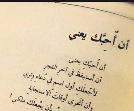 بالصور شعر غزل فاحش قصير , اجمل اشعار الغزل الصريح 2909