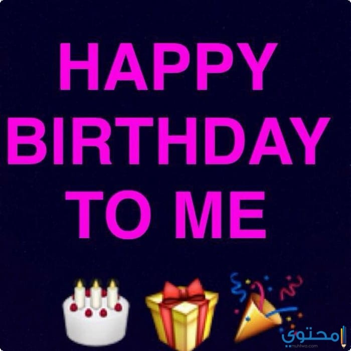بالصور صور لعيد ميلادي , احتفل بيوم مولدك 2916 7