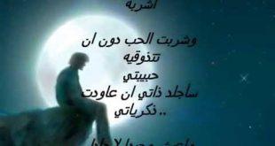 صوره شعر عن الوداع , كلمات عن لحظات الوداع
