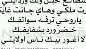 صور شعر غزل عراقي , كلمات غزل عراقيه