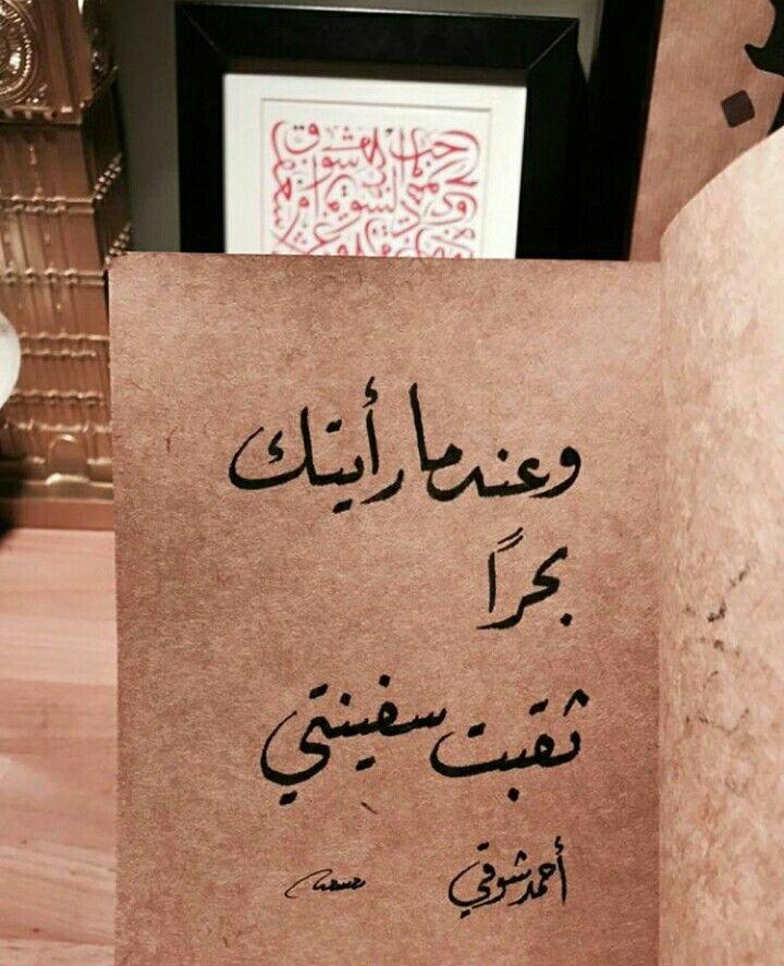 مجموعة صور لل شعر حب وغزل عراقي تويتر