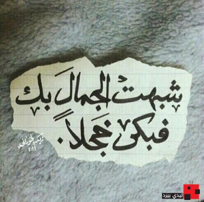 شعر عن الحب تويتر عراقي Shaer Blog