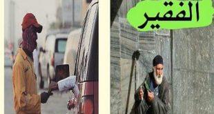 صورة الفرق بين الفقير والمسكين , كيف نميز بين الفقير والمسكين ؟