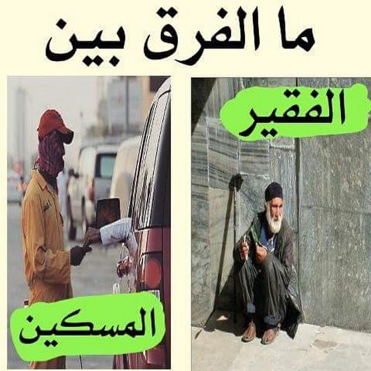 صور الفرق بين الفقير والمسكين , كيف نميز بين الفقير والمسكين ؟