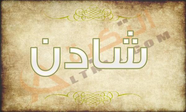 صور معنى اسم شادن , شادن وما يعنيه فى اللغه