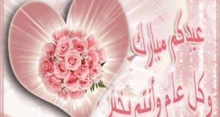 صورة صور عن عيد الفطر , عيد مبارك ومليئ بالفرح