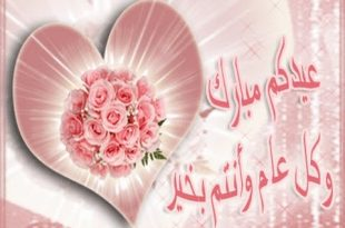 صوره صور عن عيد الفطر , عيد مبارك ومليئ بالفرح
