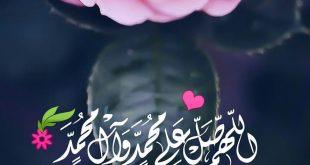 صوره صور الصلاة على النبي , صلو على من لا نبى بعده