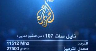 صورة تردد قناة الجزيرة , احدث الترددات التلفزيونيه