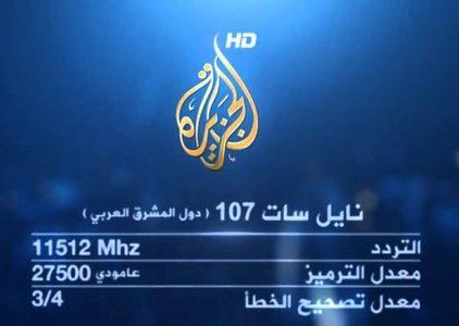 صور تردد قناة الجزيرة , احدث الترددات التلفزيونيه
