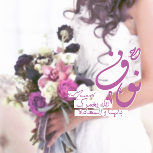 بالصور رمزيات عروس , صور رمزيه لاجمل عروسه 2986 1