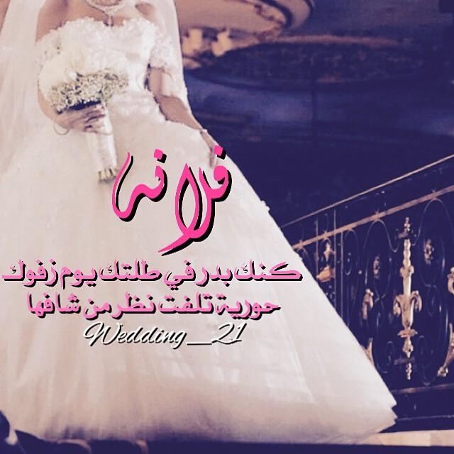 بالصور رمزيات عروس , صور رمزيه لاجمل عروسه 2986 14