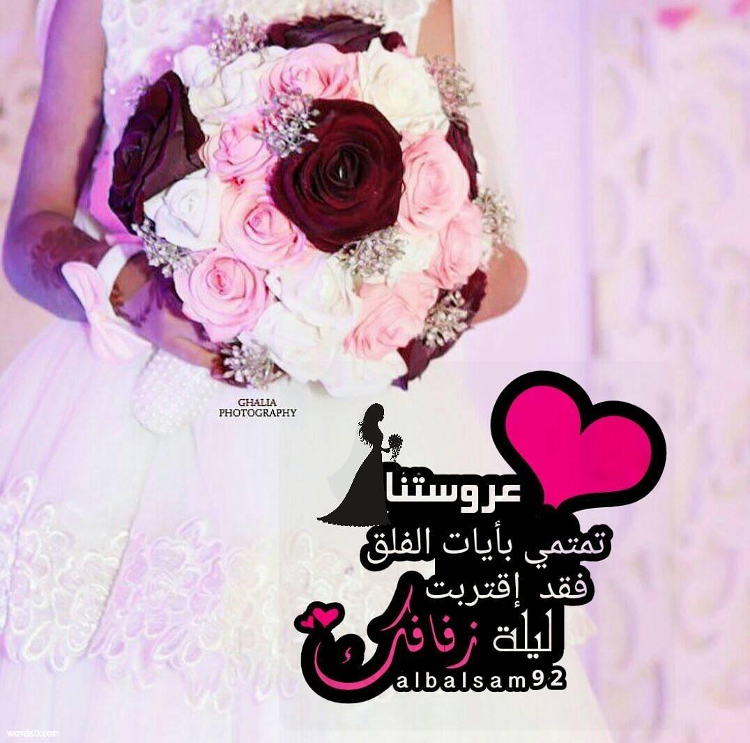 بالصور رمزيات عروس , صور رمزيه لاجمل عروسه 2986 18