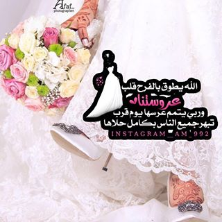 بالصور رمزيات عروس , صور رمزيه لاجمل عروسه 2986 19