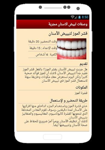 بالصور كيفية تبييض الاسنان , طرق تبييض الاسنان 3060 1