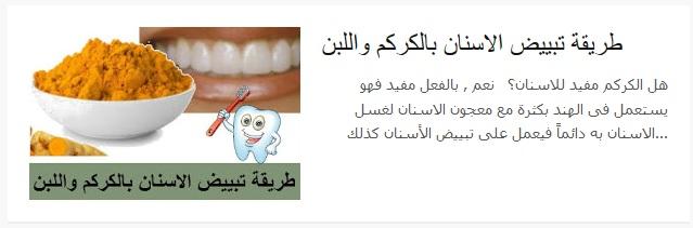بالصور كيفية تبييض الاسنان , طرق تبييض الاسنان 3060 2
