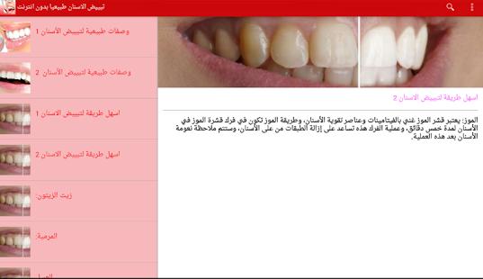 بالصور كيفية تبييض الاسنان , طرق تبييض الاسنان 3060 3