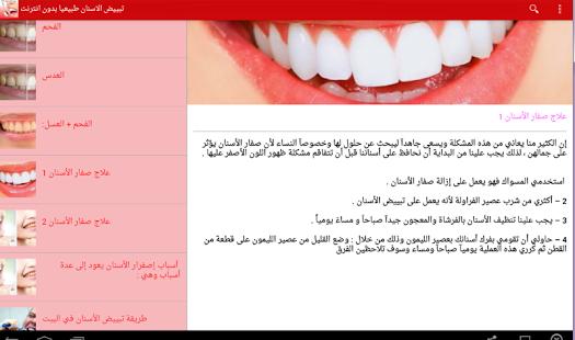 بالصور كيفية تبييض الاسنان , طرق تبييض الاسنان 3060 4