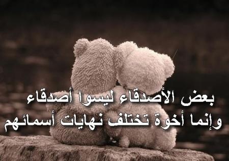 بالصور تعبير عن الصديق , كلمات عن الصداقة رائعة للغاية 3072 9