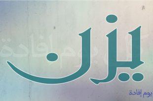 صورة معنى اسم يزن , اسماء ومعانيها المفصله