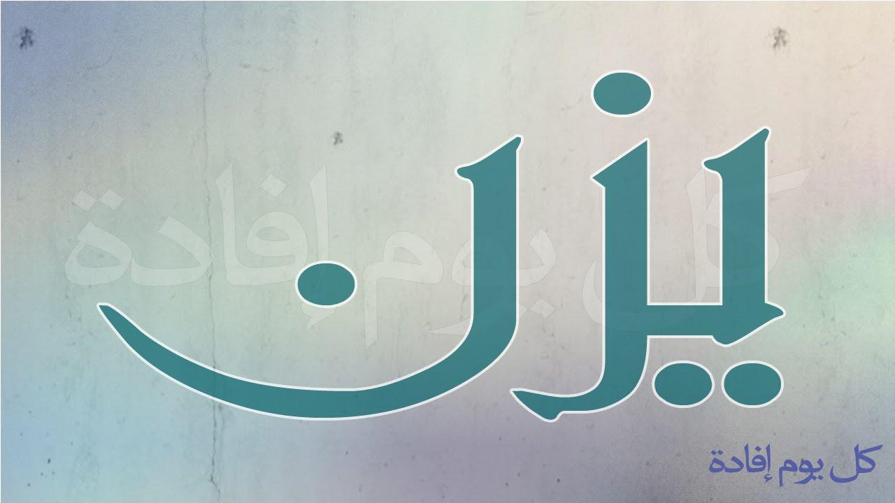 صور معنى اسم يزن , اسماء ومعانيها المفصله