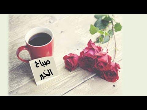 بالصور صور صباح الخير جديدة , عبارات الصباح الجميلة والمختلفة ليوم جميل 3094 10