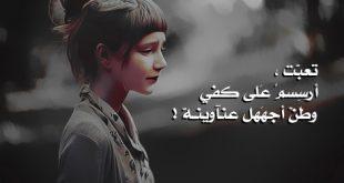 صوره عبارات حزينه قصيره مزخرفه , صور حزينة للغاية