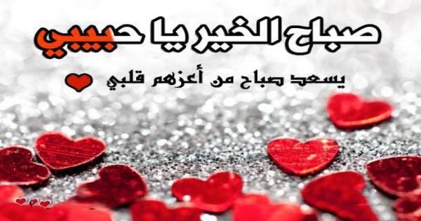 صورة حبيبي صباح الخير , صباح الحب والسعادة يا حبيبي