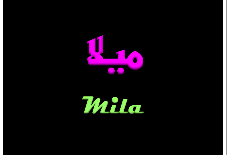 بالصور معنى اسم ميلا , معني الاسم الجميل ميلا 3266