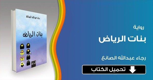 بالصور بنات الرياض , رواية اخذت صيتا واسعا 3275 1