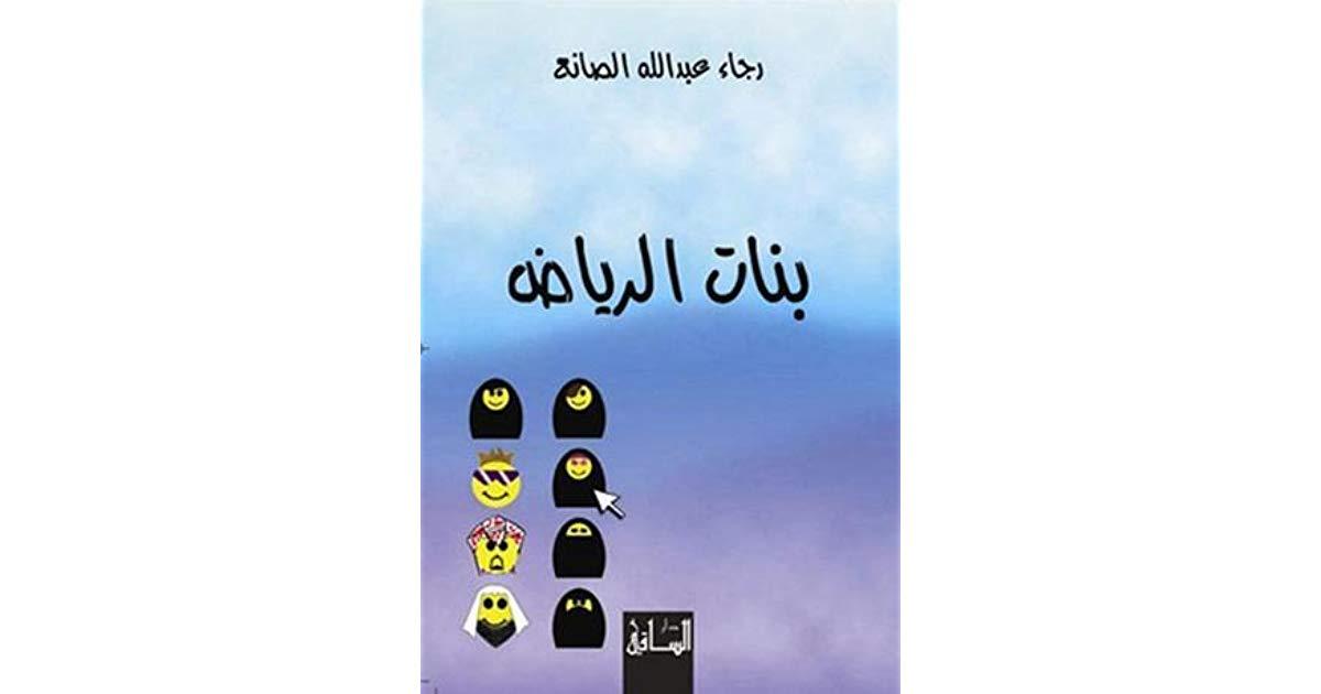 بالصور بنات الرياض , رواية اخذت صيتا واسعا 3275 2