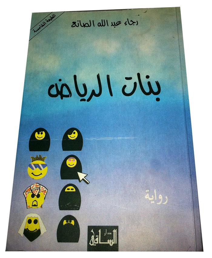 بالصور بنات الرياض , رواية اخذت صيتا واسعا 3275