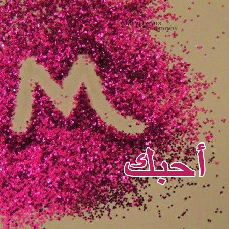 بالصور صور عن حرف m , صور رائعة لحرف ال M 3302 2