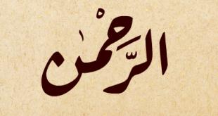 صورة دعاء الرحمة , تيقن ان ارحم الراحمين سيرحمك