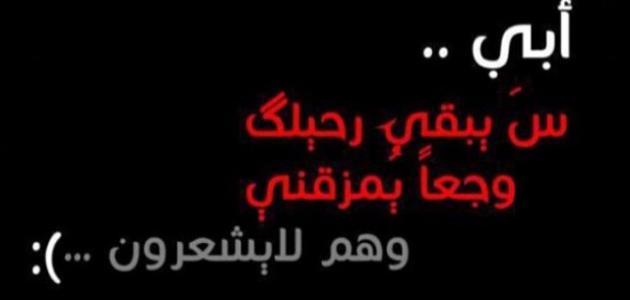 بالصور عبارات حزينة عن الموت , قلوب تبكي من رحيل الاحبة 3309 2