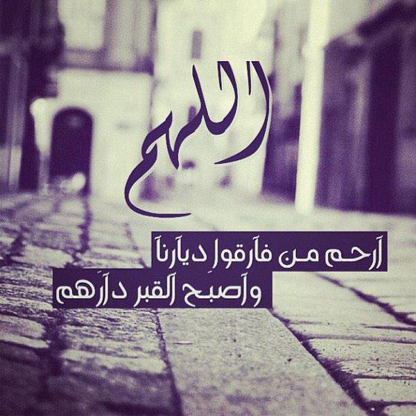 بالصور عبارات حزينة عن الموت , قلوب تبكي من رحيل الاحبة 3309 3
