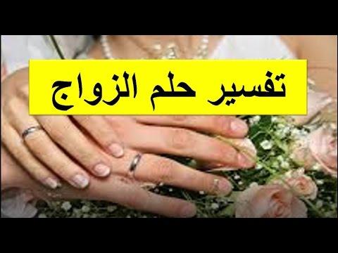 صوره حلمت اني تزوجت وانا عزباء , تفسير حلم من تتزوج وهى عزباء