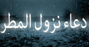 صوره دعاء نزول المطر , ادعية عند هبوط المطر