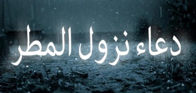 صورة دعاء نزول المطر , ادعية عند هبوط المطر