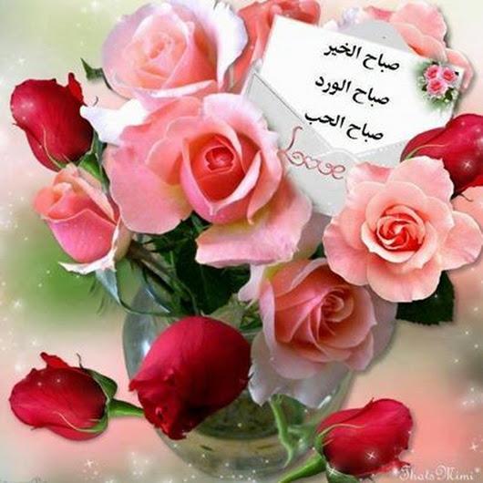 بالصور مسجات صباح الخير رومانسية , ابدا صباحك بالحب والرومانسية 3330 1