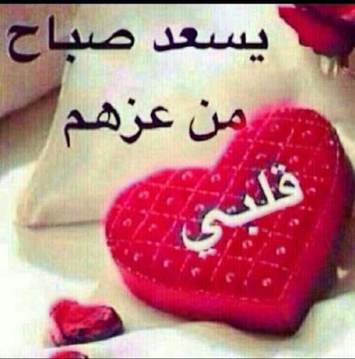 بالصور مسجات صباح الخير رومانسية , ابدا صباحك بالحب والرومانسية 3330 3