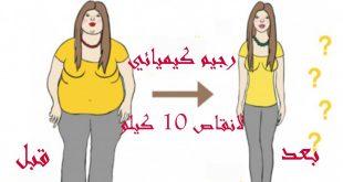صورة الرجيم الكيميائي , ريجيم ينقص الوزن سريعا